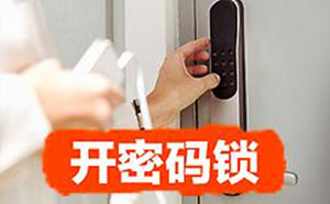 中山密码锁防盗门开锁服务!